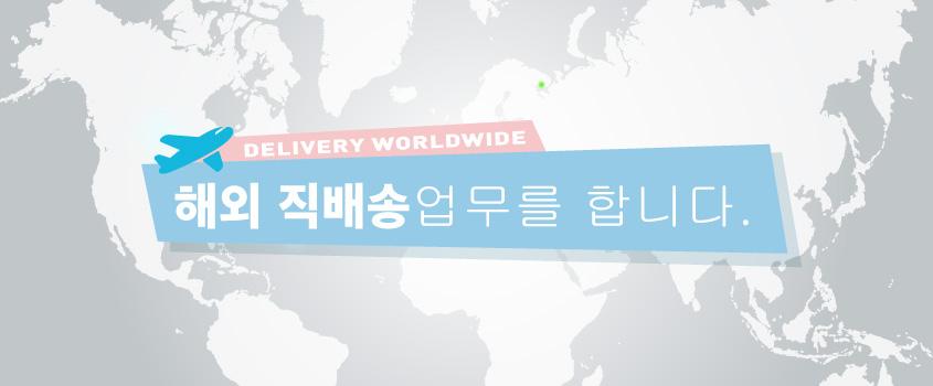 세계배송 서비스 실시